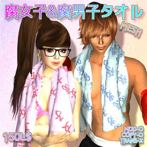 fu-towel.png