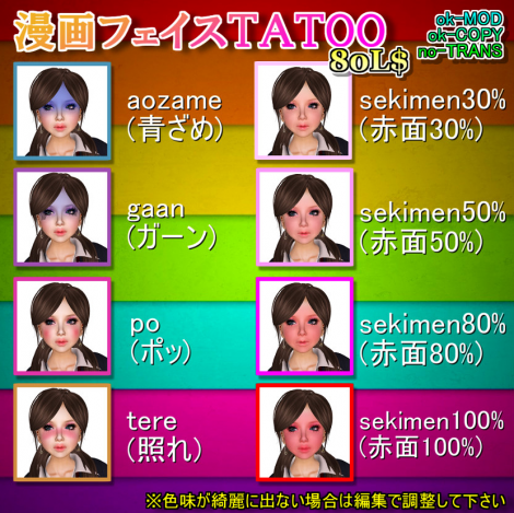 manga-face-tatoo-POP.png