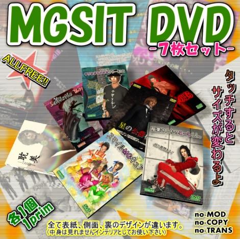 mgsit-dvd.jpg