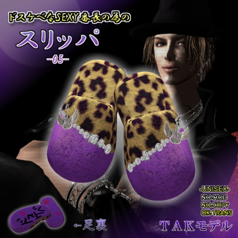 slippers-POP-TAK.jpg