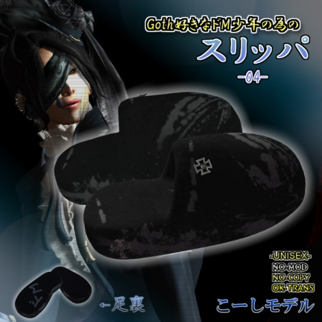 slippers-POP-koshi.jpg