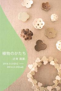upcoming20140321-25[1]
