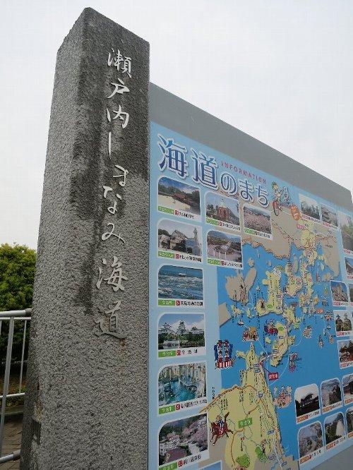 2014年5月12日しまなみ海道 069