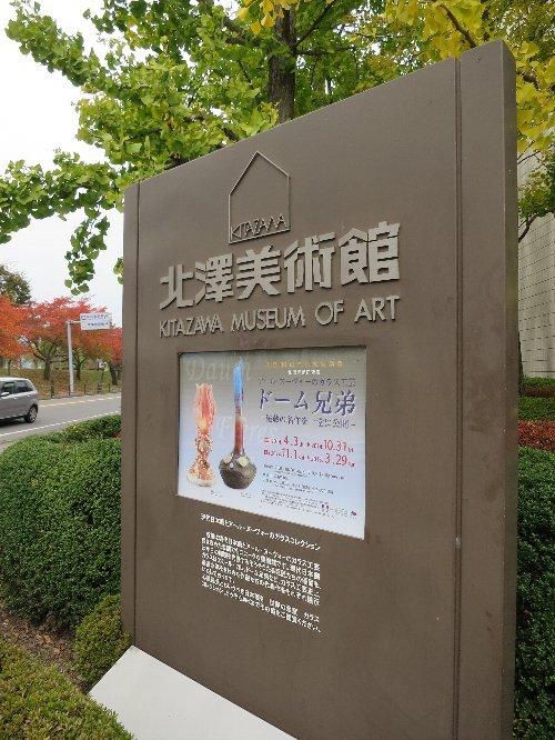 2014年10月31日北澤美術館 001