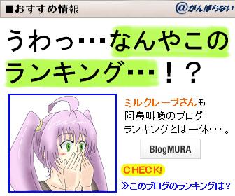 blogmura2-j.jpg