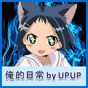 俺的日常 by UPUP