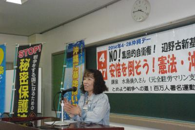 4月27沖縄集会⑥