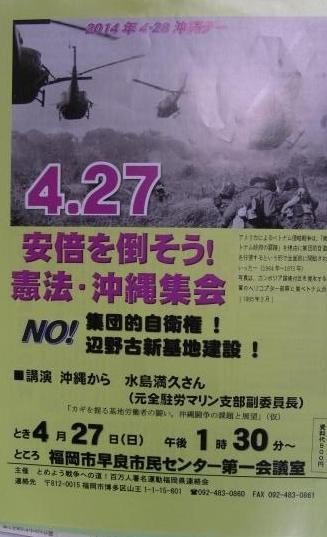 4.27沖縄集会チラシ表