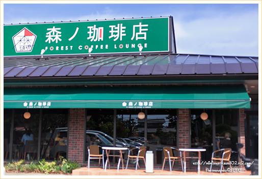 森ノ珈琲店