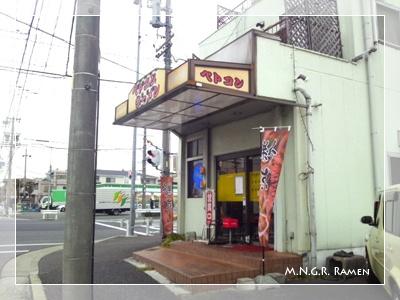 西春新京ベトコンラーメンのコピー