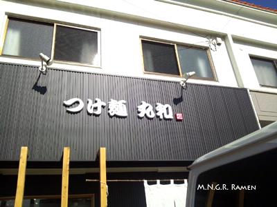 つけ麺丸和各務原店0