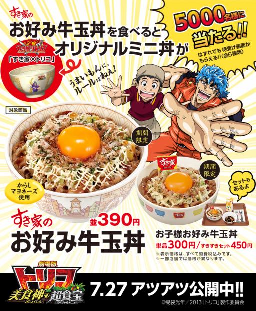 お好み牛玉丼3