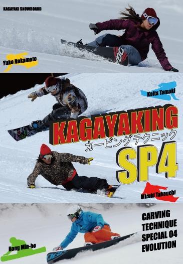 KAGAYAKINGカービングテクニックSP4 DVD