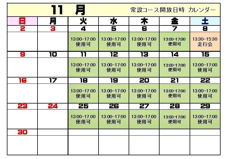 カレンダー1411