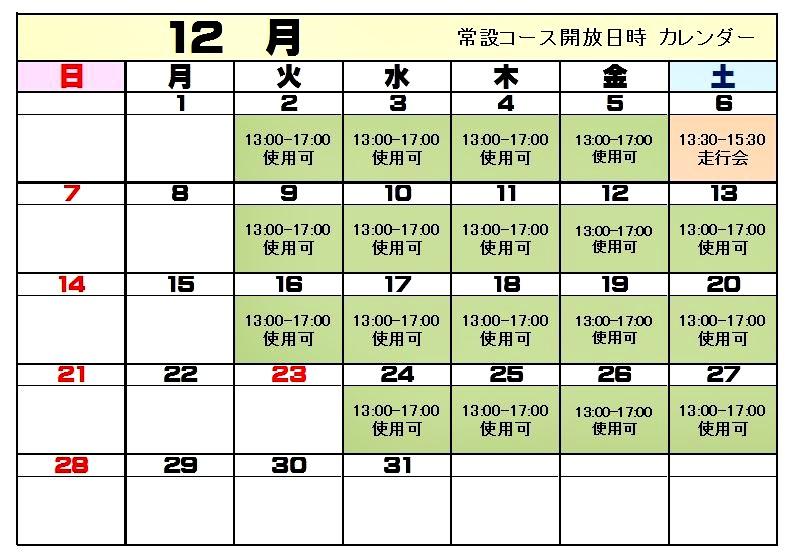カレンダー1412