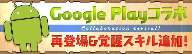 140228_googleplay.jpg