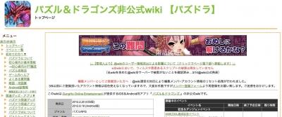 パズル&ドラゴンズ非公式wiki 【パズドラ】 - トップページ
