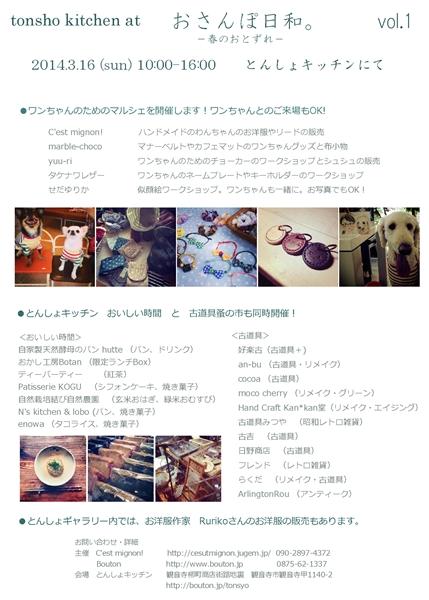 20140309-001.jpg