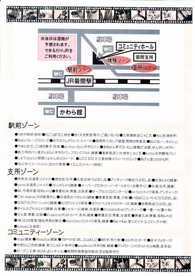 kikuma_2.jpg