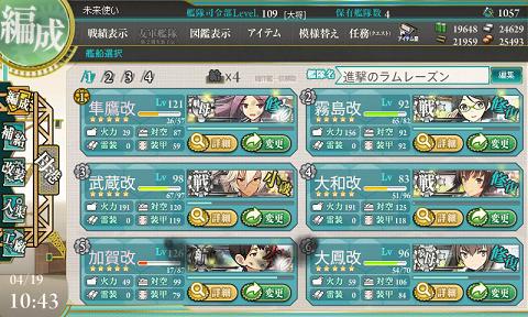艦隊が戻ってきたよ。おつかれさまぁ~