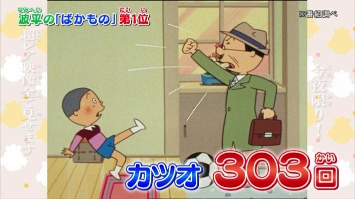 さよなら磯野波平【サザエさん】特集「バッカも~ん」首位はカツオ
