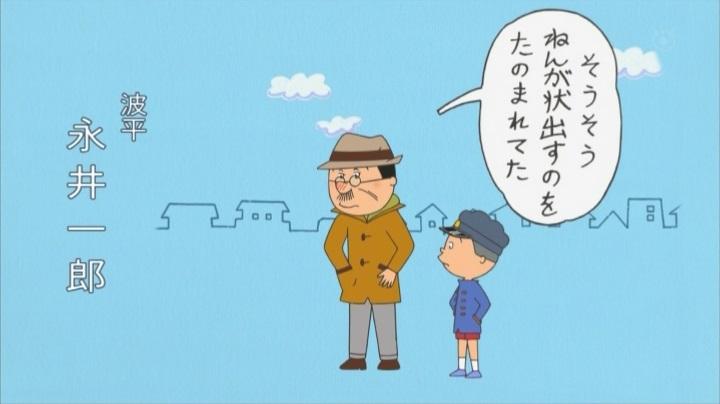 さよなら磯野波平【サザエさん】特集、エンディングでの名前ラスト登場
