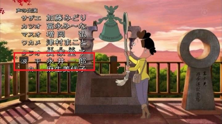 さよなら磯野波平【サザエさん】特集、スペシャル放送での名前ラスト登場