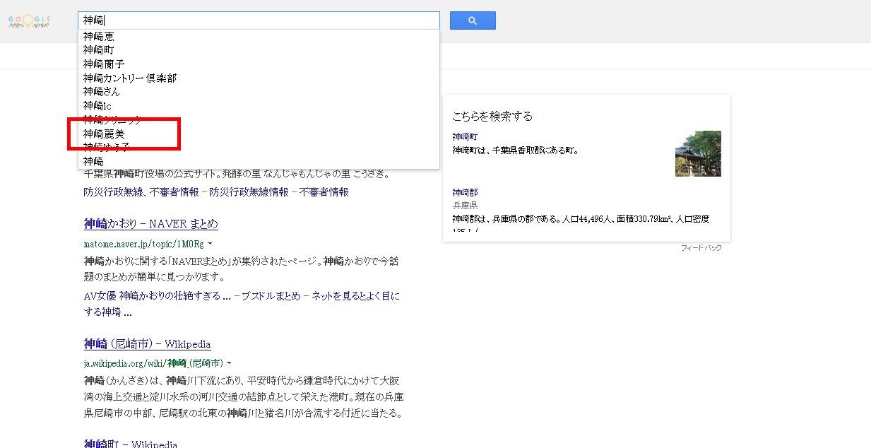 2代目【GTO】神崎麗美Yahoo! JAPAN、グーグルでは8番目に神崎麗美表示
