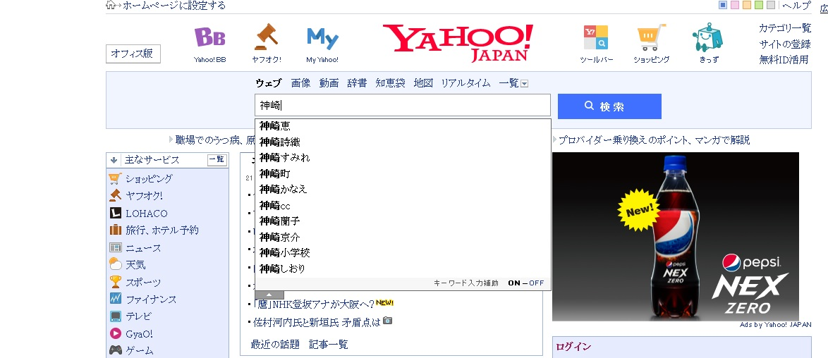 2代目【GTO】神崎麗美Yahoo! JAPAN、ヤフー検索画面では神崎麗美は出ず