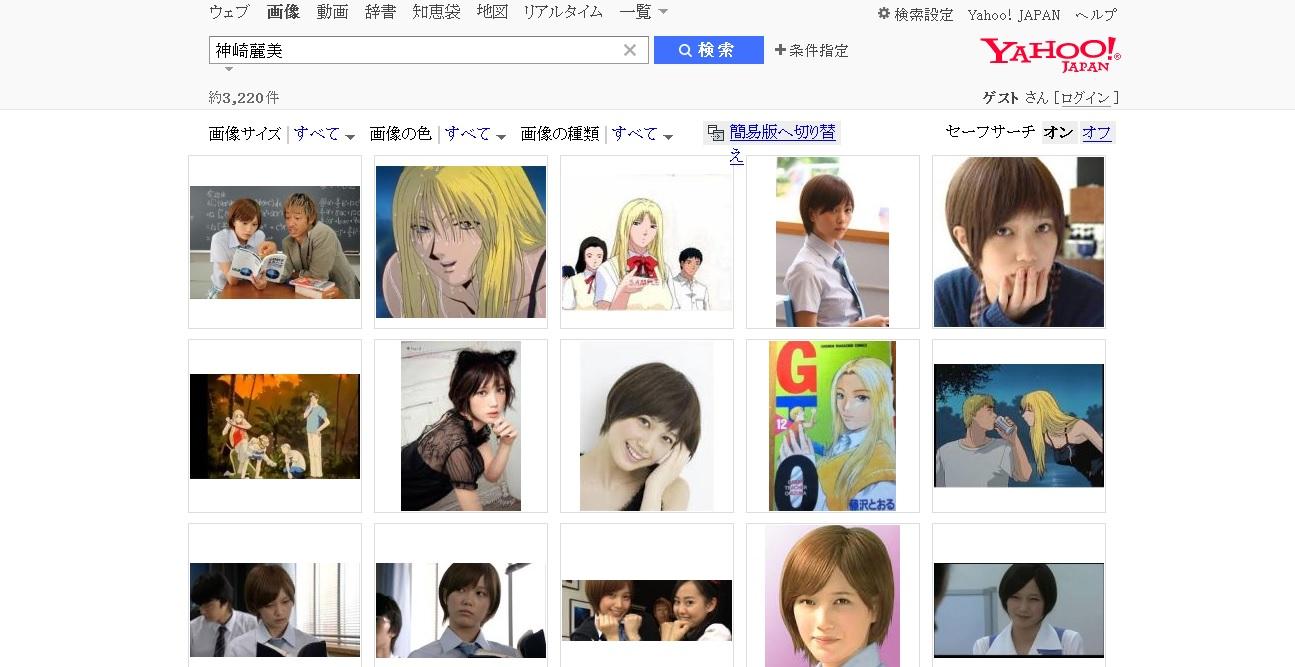2代目【GTO】神崎麗美Yahoo! JAPAN、ヤフー検索画面の神崎麗美画像