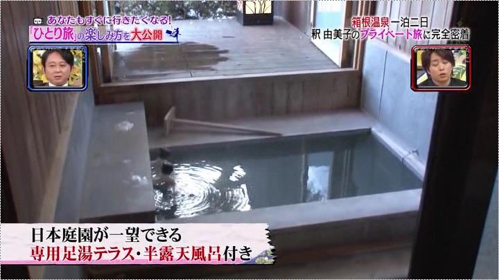 釈由美子、お宝入浴シーン第1弾、半露天風呂