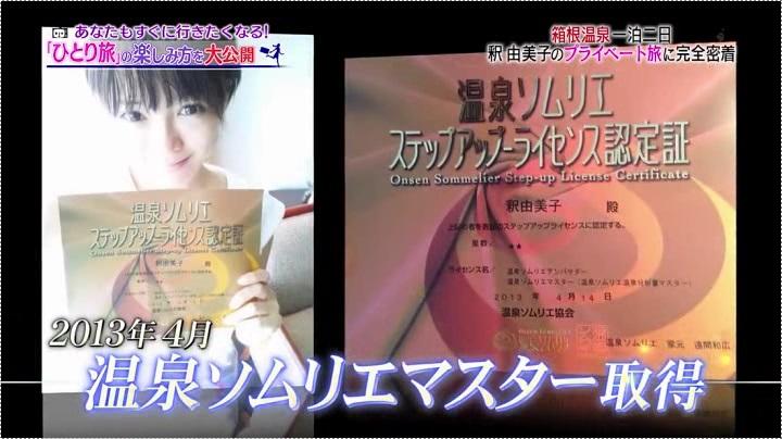 釈由美子、お宝入浴シーン第1弾、温泉ソムリエの資格を持ってる