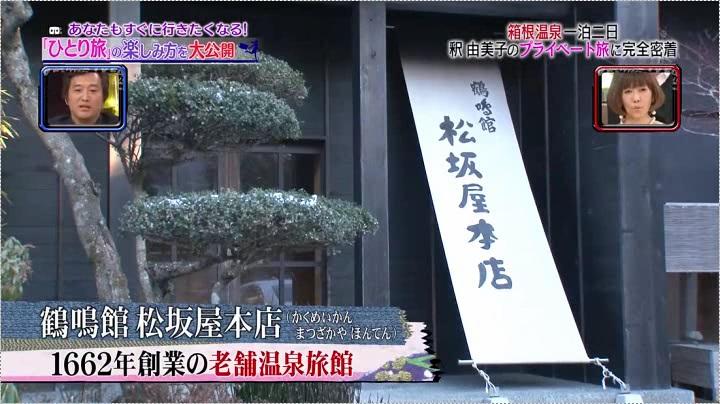 釈由美子、お宝入浴シーン第1弾、鶴鳴館、松坂屋本店