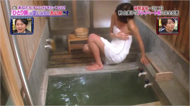 釈由美子、お宝入浴シーン第1弾、風呂に入り掛ける釈氏