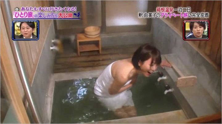 釈由美子、お宝入浴シーン第1弾、気持ち良い~…と感激(?)