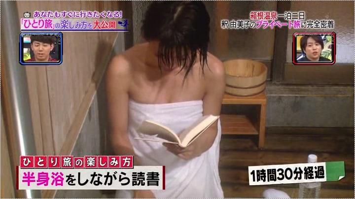 釈由美子、お宝入浴シーン第1弾、1時間30分が経過