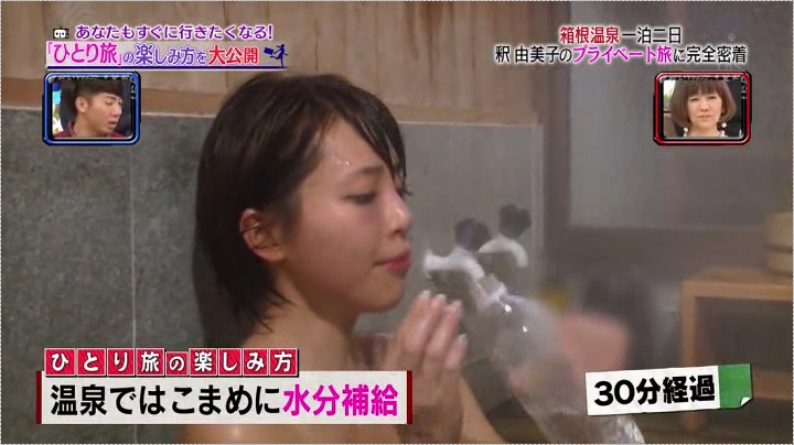 釈由美子、お宝入浴シーン第1弾、入浴シーン9