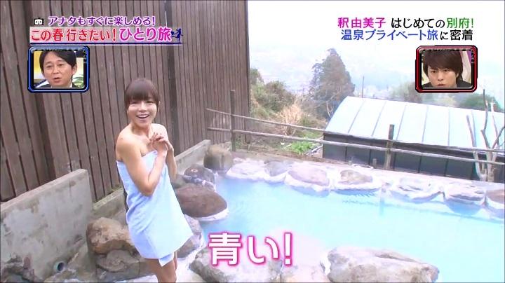 釈由美子、お宝入浴第2弾の観海寺、青いと感激する釈