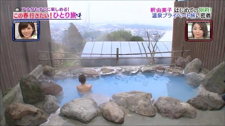 釈由美子、お宝入浴第2弾の観海寺、後ろ姿