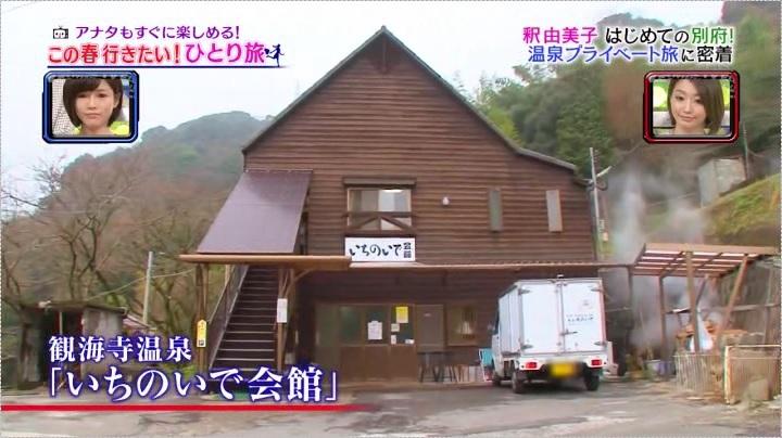 釈由美子、お宝入浴第2弾の観海寺、いちのいで会館
