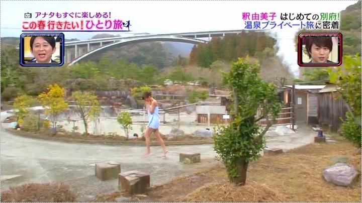 釈由美子、お宝入浴第2弾の明礬、温泉へ走る釈氏