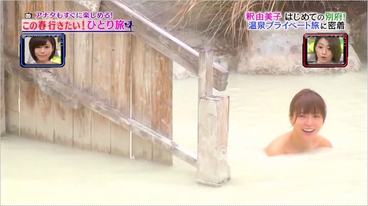 釈由美子、お宝入浴第2弾の明礬、バスタオルを外した釈氏