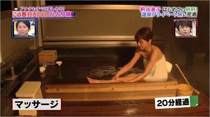 釈由美子、お宝入浴第2弾のホテルうみね、20分経過