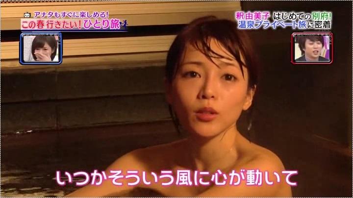 釈由美子、お宝入浴第2弾のホテルうみね、入浴シーン8
