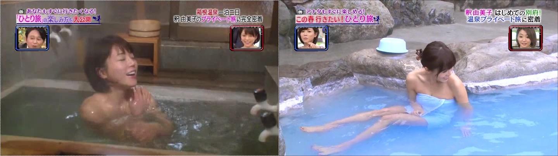 釈由美子、お宝入浴シーン第1弾&第2弾を披露!