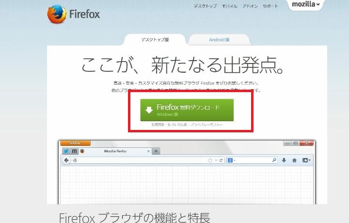 IEに脆弱性!回避方法にFirefox、緑のアイコンをクリックする