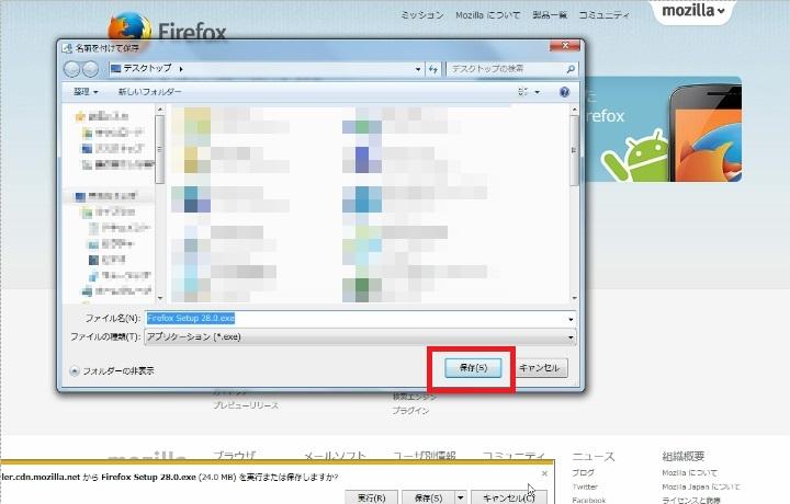IEに脆弱性!回避方法にFirefox、デスクトップ指定