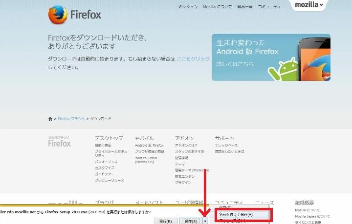 IEに脆弱性!回避方法にFirefox、名前を付けて保存をクリック