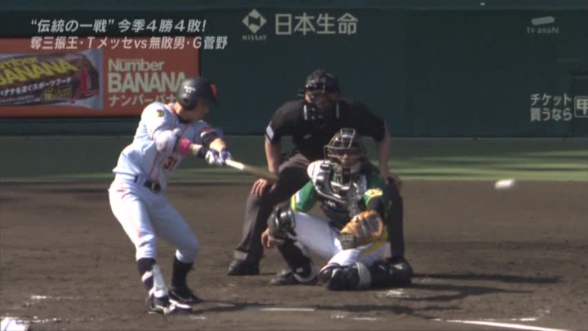 2014年、巨人の松本哲也、今季初スタメン初ヒット!連続画像アップ3