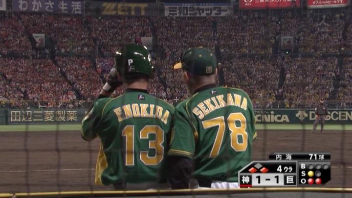 ウル虎、阪神がグリーンユニフォーム披露!(夜)榎田&関川コーチ